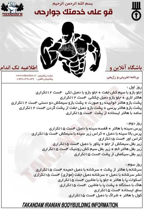 barnameh-fitness-takandam_ir