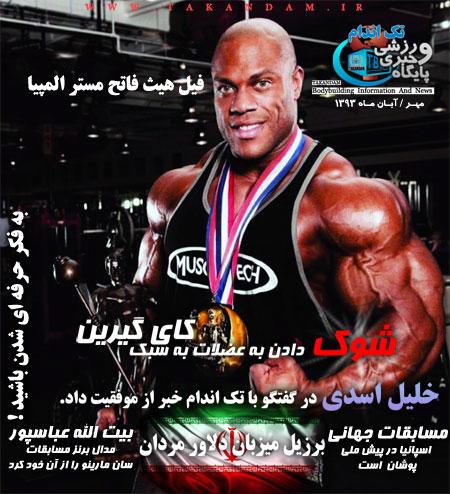 takandam magazin2014 دانلود مجله بدنسازی Takandam Mehr/Aban 2014