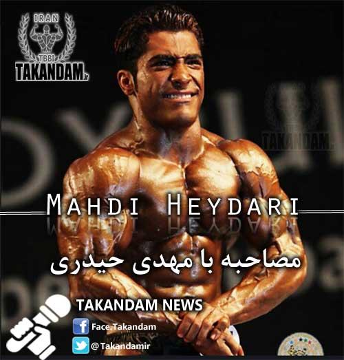 mehdi heydari مصاحبه ویژه با نائب قهرمان جهان مهدی حیدری