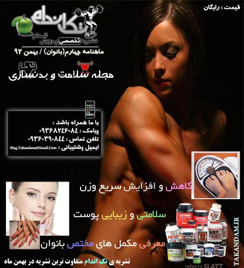 بدنساز ایرانی