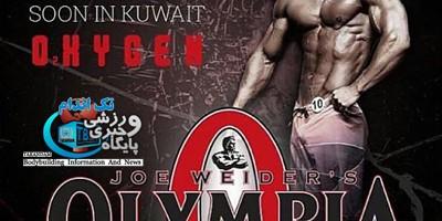 مسابقات مستر المپیا آماتوری فیزیک کویت ۲۰۱۵