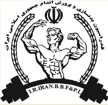 logo شاهرود میزبان پرورش اندام و یاسوج نیز میزبان مدعیان بادی کلاسیک و فیزیک