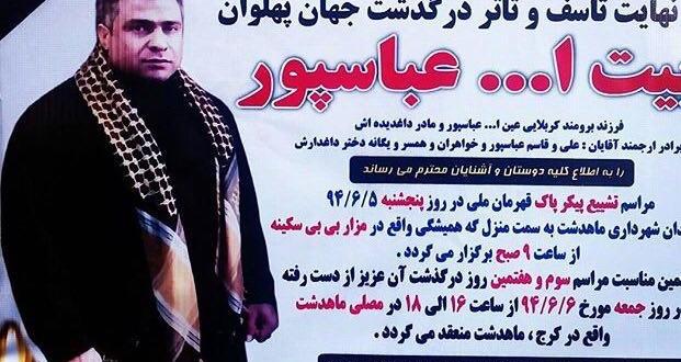 آگهی درگذشت و زمان مراسم ختم اسطوره بیت الله عباسپور